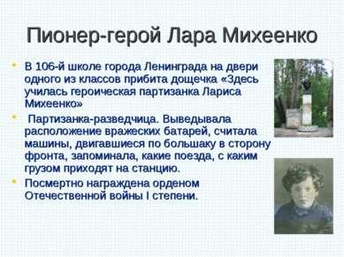 Пионер-герой Лара Михеенко В 106-й школе города Ленинграда на двери одного из...