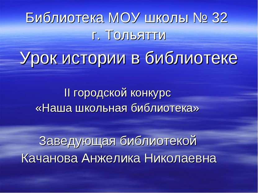 Библиотека МОУ школы № 32 г. Тольятти Урок истории в библиотеке II городской ...