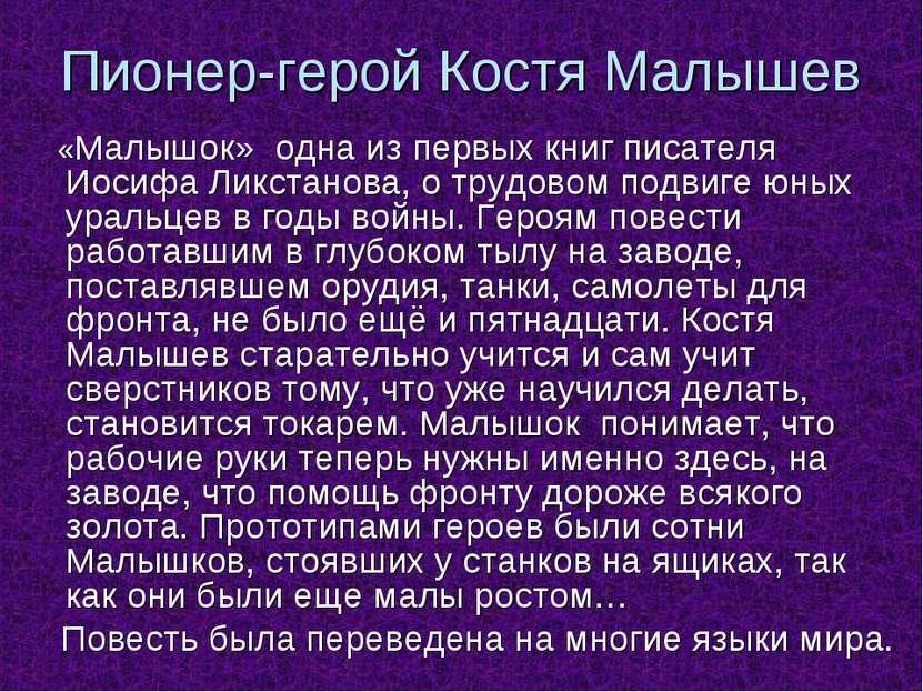 Пионер-герой Костя Малышев «Малышок» одна из первых книг писателя Иосифа Ликс...