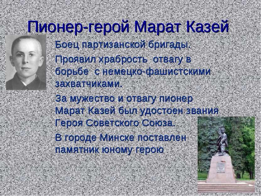 Пионер-герой Марат Казей Боец партизанской бригады. Проявил храбрость отвагу ...
