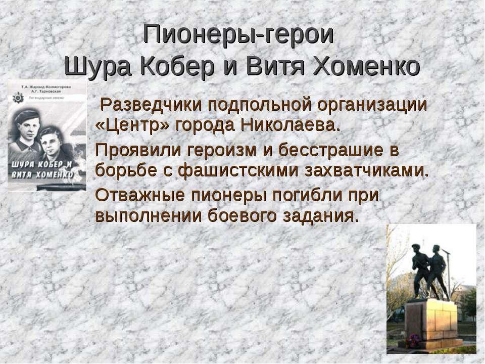 Пионеры-герои Шура Кобер и Витя Хоменко Разведчики подпольной организации «Це...