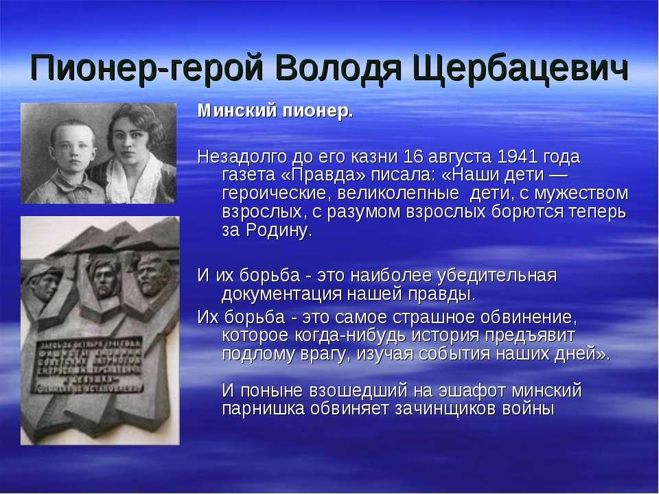 Пионер-герой Володя Щербацевич Минский пионер. Незадолго до его казни 16 авгу...