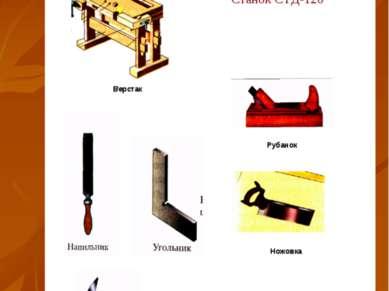 Станок СТД-120 Инструменты и приспособления для изготовления ковшика