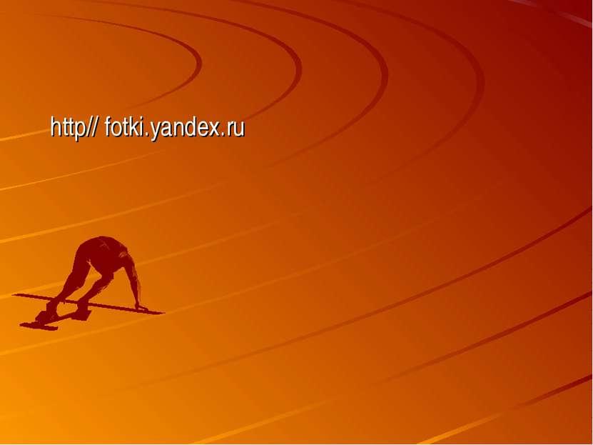http// fotki.yandex.ru