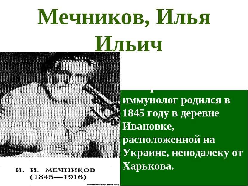 Мечников, Илья Ильич Илья Ильич Мечников – русский эмбриолог, бактериолог и и...