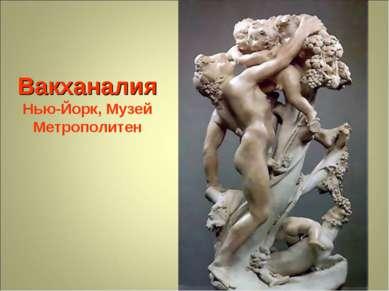 Вакханалия Нью-Йорк, Музей Метрополитен