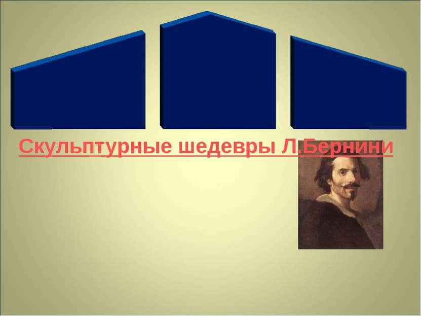 Скульптурные шедевры Л.Бернини