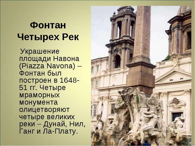 Фонтан Четырех Рек Украшение площади Навона (Piazza Navona) –Фонтан был постр...