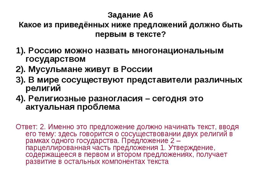 Задание А6 Какое из приведённых ниже предложений должно быть первым в тексте?...