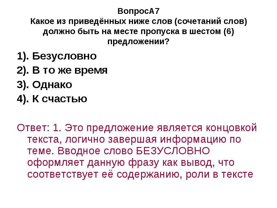 ВопросА7 Какое из приведённых ниже слов (сочетаний слов) должно быть на месте...