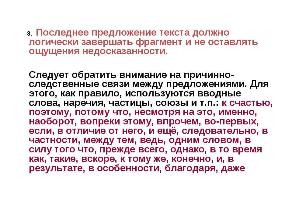 3. Последнее предложение текста должно логически завершать фрагмент и не оста...