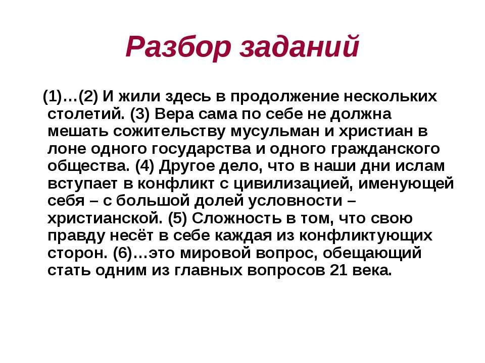 Разбор заданий (1)…(2) И жили здесь в продолжение нескольких столетий. (3) Ве...