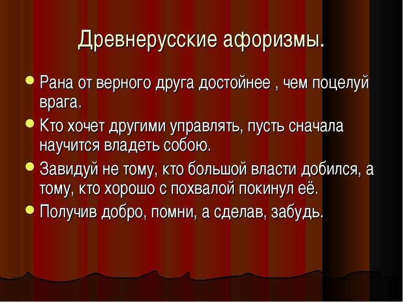 Древнерусские афоризмы. Рана от верного друга достойнее , чем поцелуй врага. ...