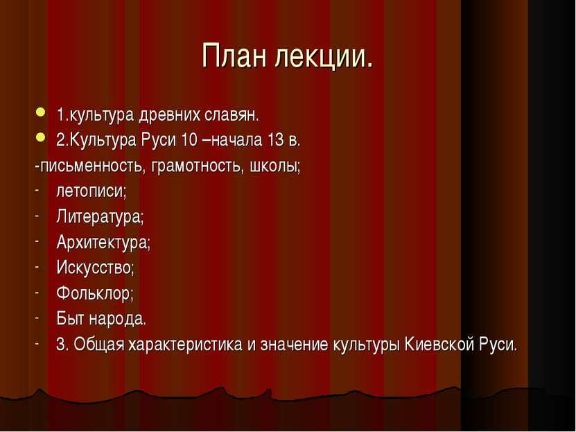 План лекции. 1.культура древних славян. 2.Культура Руси 10 –начала 13 в. -пис...
