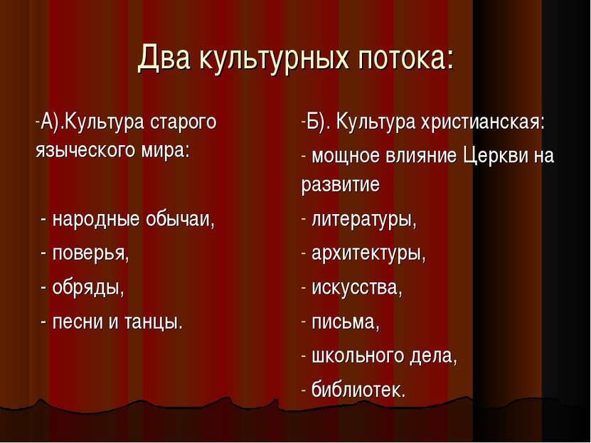 Два культурных потока: А).Культура старого языческого мира: - народные обычаи...