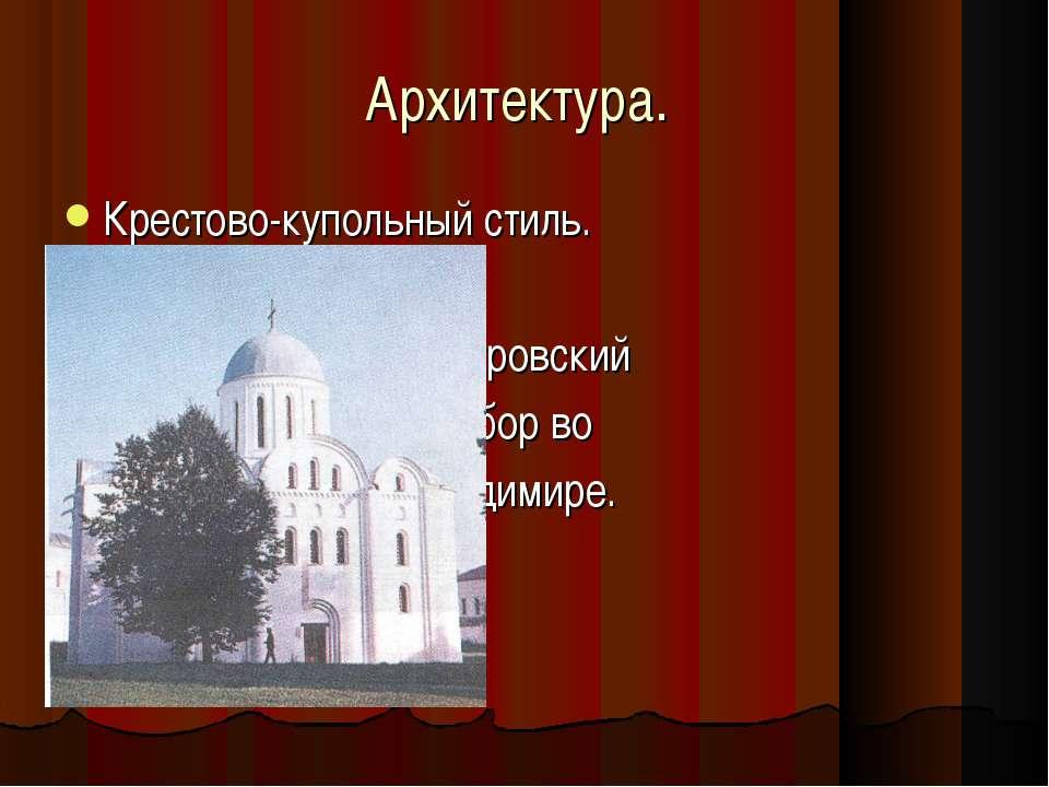 Архитектура. Крестово-купольный стиль. Дмитровский собор во Владимире.