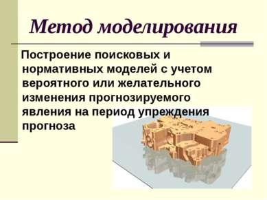 Метод моделирования Построение поисковых и нормативных моделей с учетом вероя...