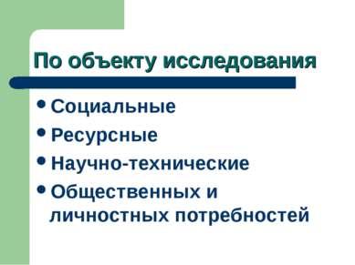 По объекту исследования Социальные Ресурсные Научно-технические Общественных ...