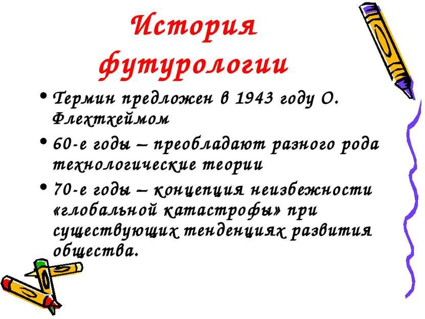 История футурологии Термин предложен в 1943 году О. Флехтхеймом 60-е годы – п...