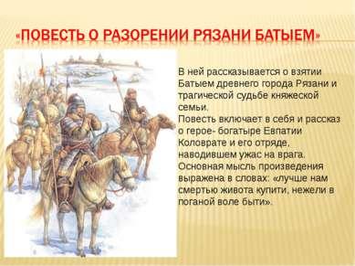 В ней рассказывается о взятии Батыем древнего города Рязани и трагической суд...