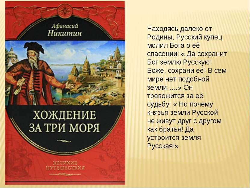 Находясь далеко от Родины, Русский купец молил Бога о её спасении: « Да сохра...