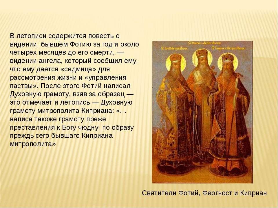 В летописи содержится повесть о видении, бывшем Фотию за год и около четырёх ...