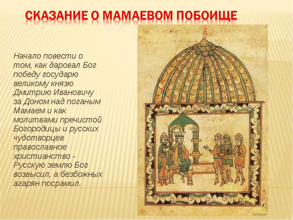 Начало повести о том, как даровал Бог победу государю великому князю Дмитрию ...