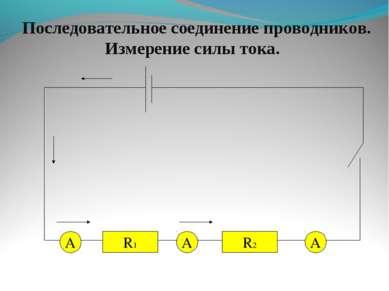 R1 А R2 А А Последовательное соединение проводников. Измерение силы тока.