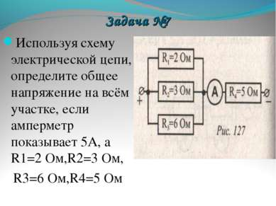 Задача №7 Используя схему электрической цепи, определите общее напряжение на ...
