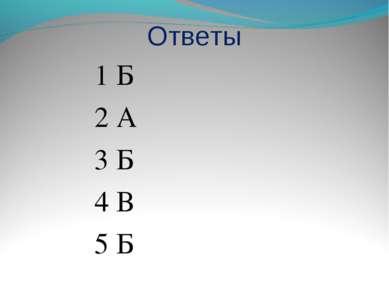 Ответы 1 Б 2 А 3 Б 4 В 5 Б