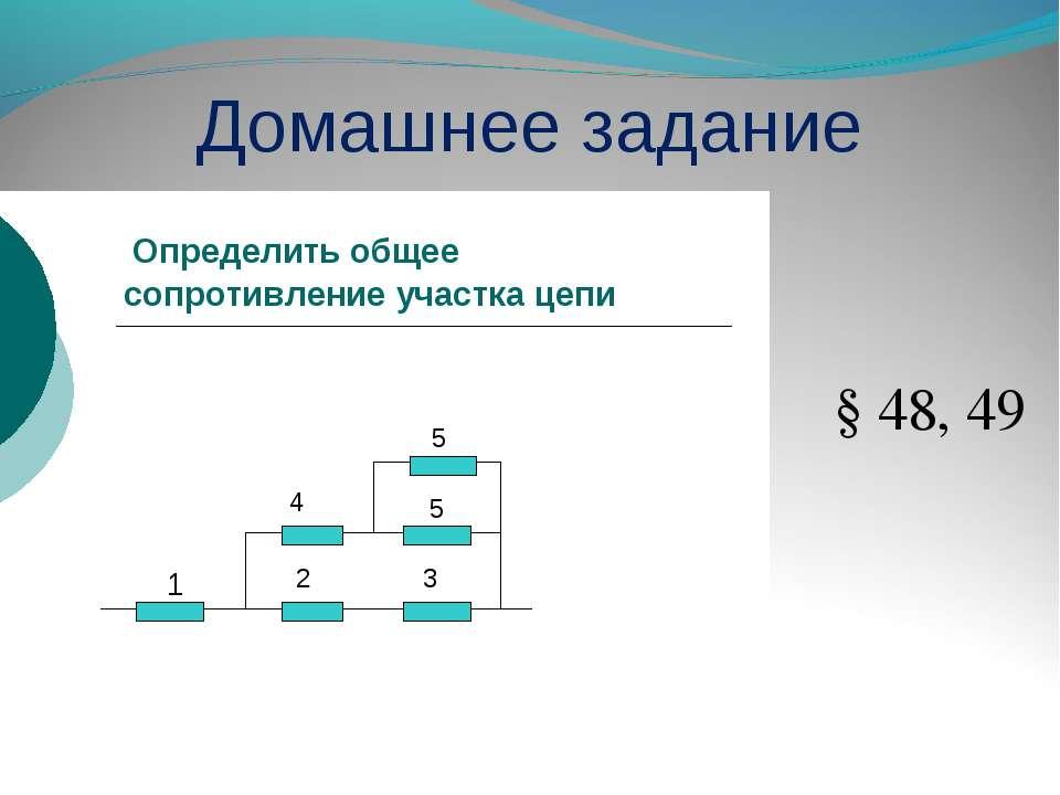 Домашнее задание § 48, 49