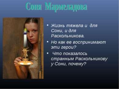 Жизнь тяжела и для Сони, и для Раскольникова. Но как ее воспринимают эти геро...