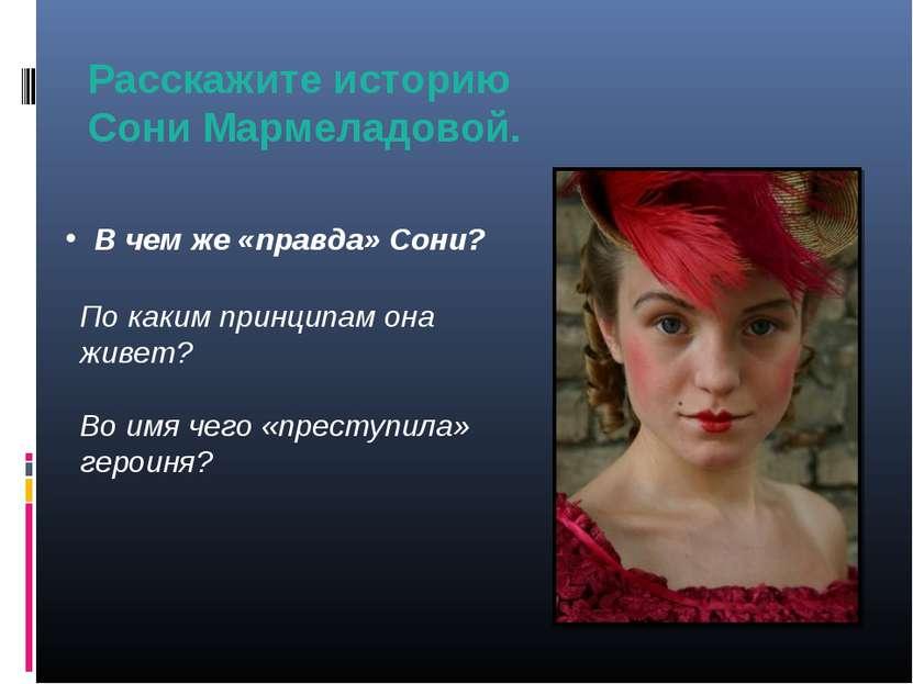 Расскажите историю Сони Мармеладовой. В чем же «правда» Сони? По каким принци...