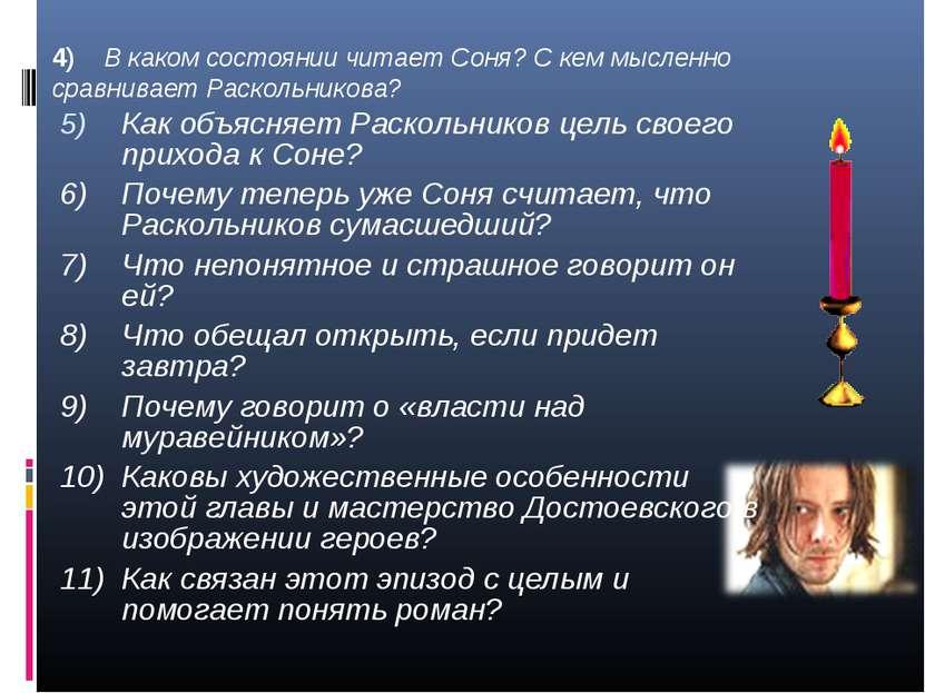 Как объясняет Раскольников цель своего прихода к Соне? 6) Почему теперь уже С...