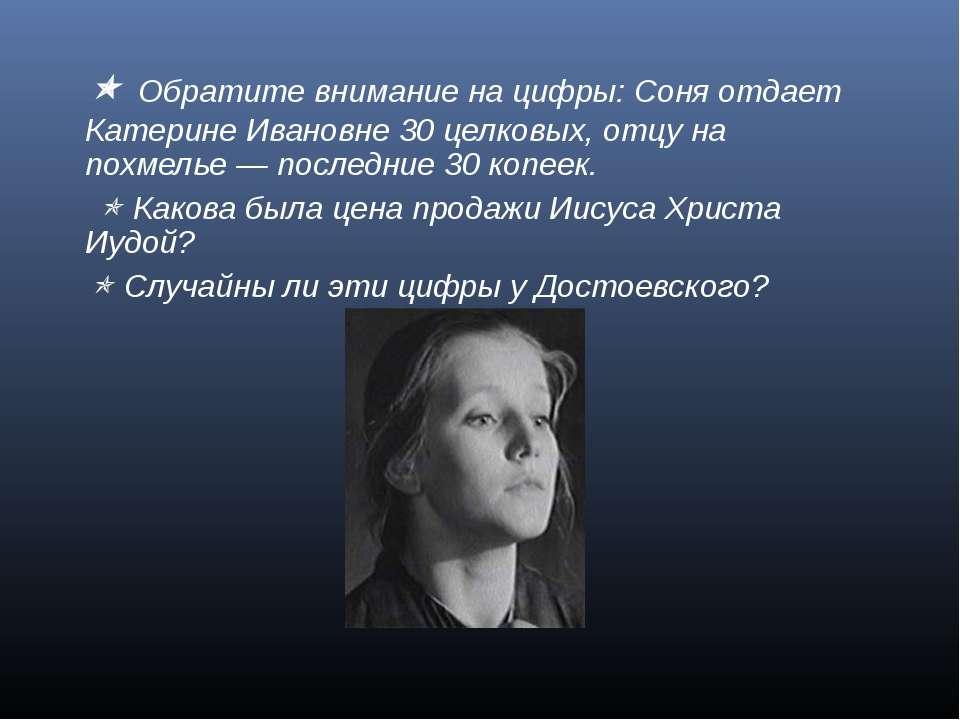 Обратите внимание на цифры: Соня отдает Катерине Ивановне 30 целковых, отцу н...
