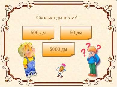 Сколько дм в 5 м? 50 дм 5000 дм 500 дм