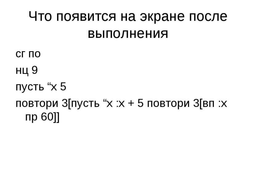 """Что появится на экране после выполнения сг по нц 9 пусть """"x 5 повтори 3[пусть..."""