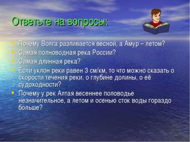 Ответьте на вопросы: Почему Волга разливается весной, а Амур – летом? Самая п...