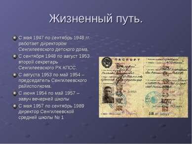 Жизненный путь. С мая 1947 по сентябрь 1948 гг. работает директором Сенгилеев...