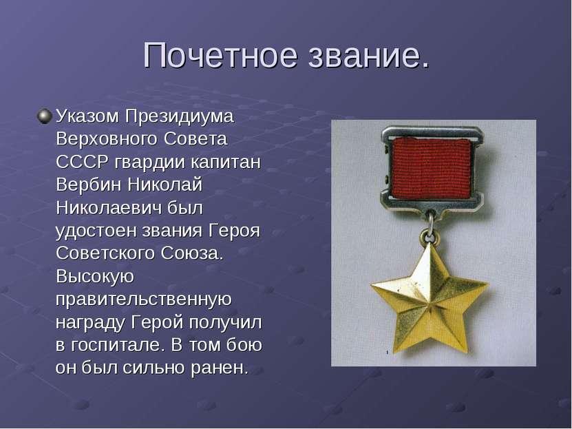 Почетное звание. Указом Президиума Верховного Совета СССР гвардии капитан Вер...
