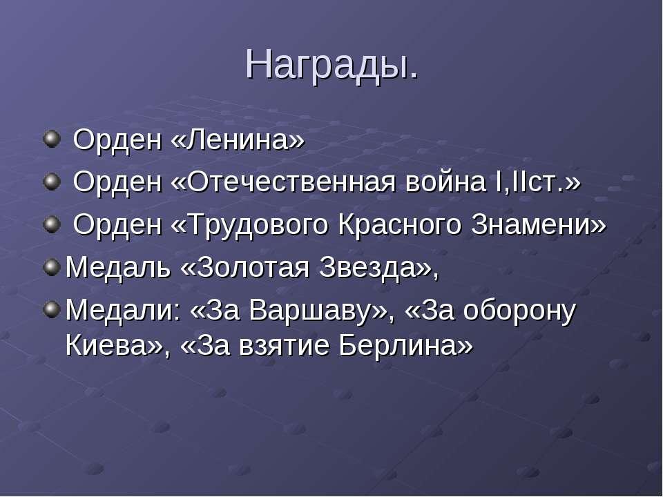 Награды. Орден «Ленина» Орден «Отечественная война I,IIст.» Орден «Трудового ...