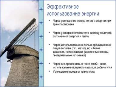 Эффективное использование энергии Через уменьшение потерь тепла и энергии при...