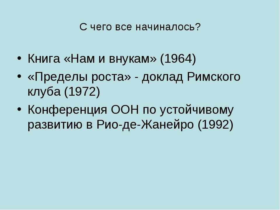 С чего все начиналось? Книга «Нам и внукам» (1964) «Пределы роста» - доклад Р...
