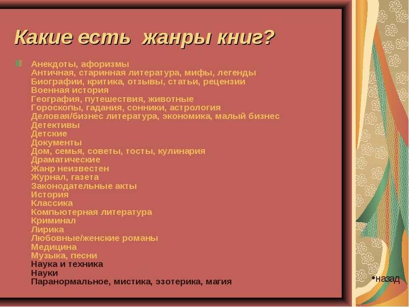 Анекдоты, афоризмы Античная, старинная литература, мифы, легенды Биографии, к...