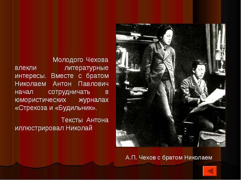 Молодого Чехова влекли литературные интересы. Вместе с братом Николаем Антон ...