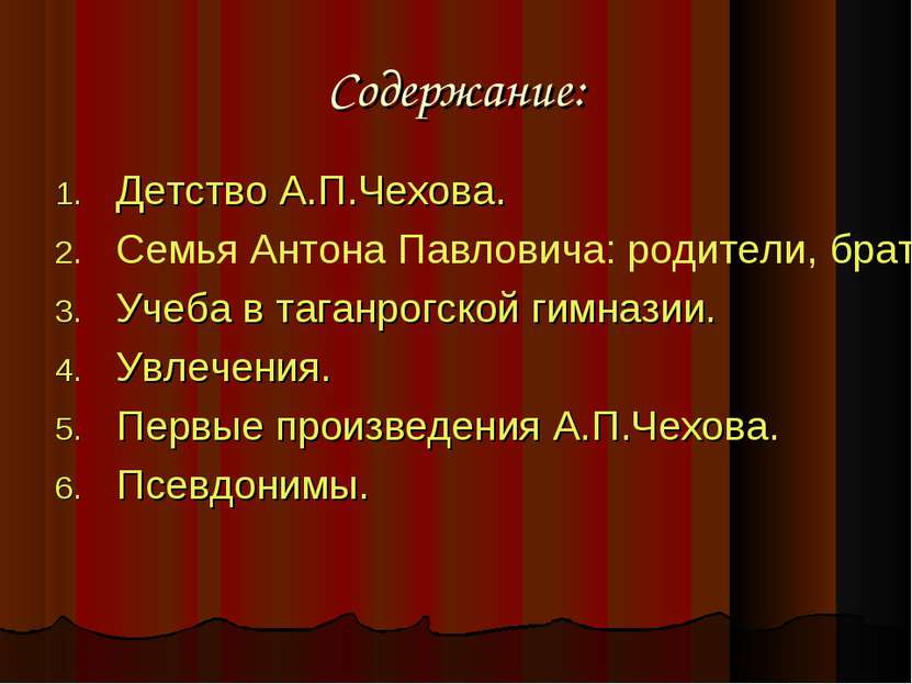 Содержание: Детство А.П.Чехова. Семья Антона Павловича: родители, братья и се...