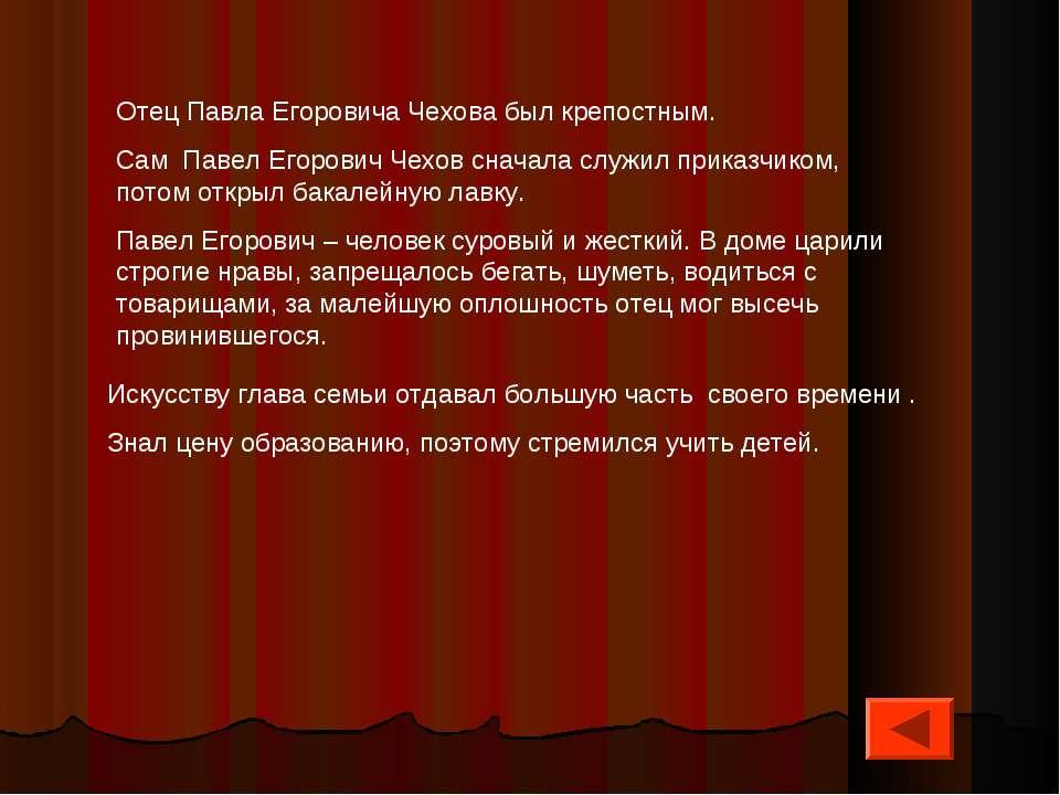 Отец Павла Егоровича Чехова был крепостным. Сам Павел Егорович Чехов сначала ...