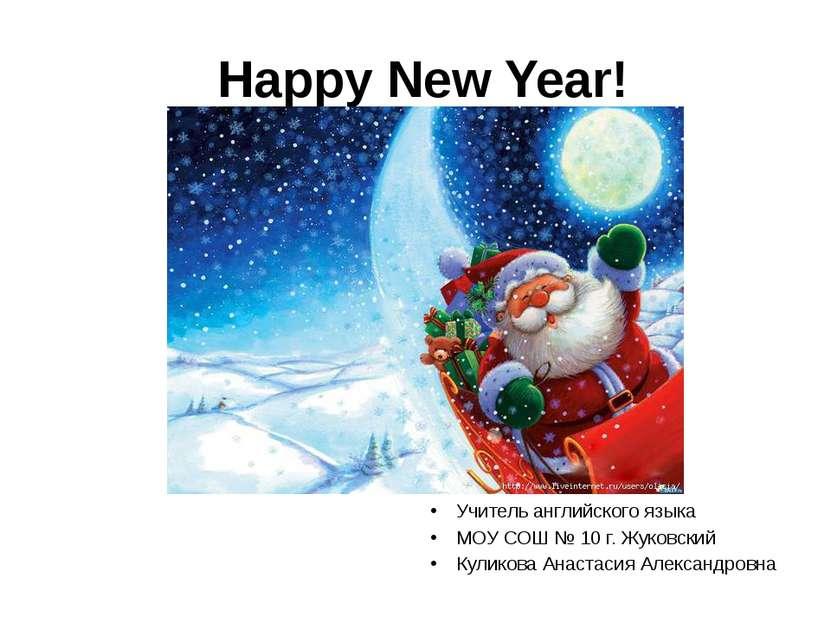 Happy New Year! Учитель английского языка МОУ СОШ № 10 г. Жуковский Куликова ...