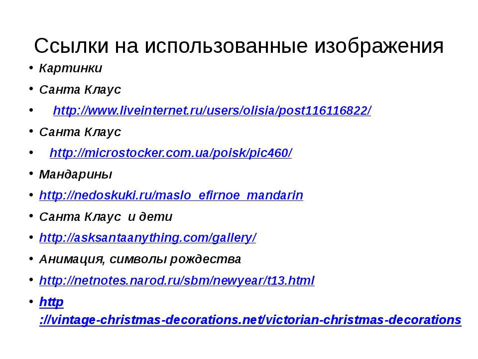 Ссылки на использованные изображения Картинки Санта Клаус http://www.liveinte...