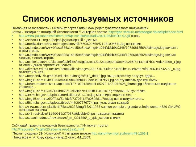 Список используемых источников Пожарная безопасность // Интернет портал http:...